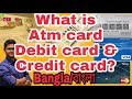 (Bangla)/ATM Card Vs Debit Card Vs Credit Card | The Real Difference in bangla