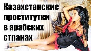 Почему казахстанки едут торговать телом в арабские страны?