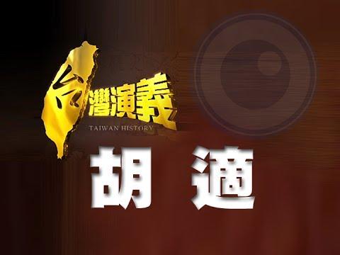 2014.06.08【台灣演義】白話文之父 胡適 | Taiwan History - Hu Shih