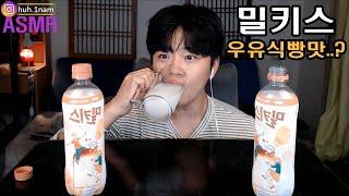 밀키스 우유식빵맛 원샷 리뷰 먹방....ㅋ  Eatin…