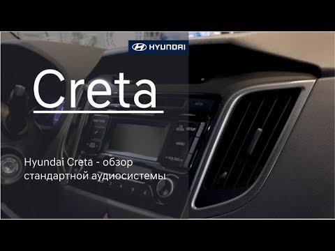 Hyundai Creta - обзор стандартной аудиосистемы
