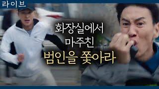 tvN Live ′연쇄 성폭행 용의자 발견!′ 상수와 용의자의 숨막히는 추격전! 180415 EP.12