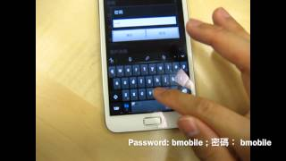 bmobile 4g sim setting tutorial android 教學設定