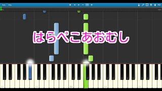 【子供の歌】はらぺこあおむし(ピアノ)エリック・カール絵本うたPlay ...