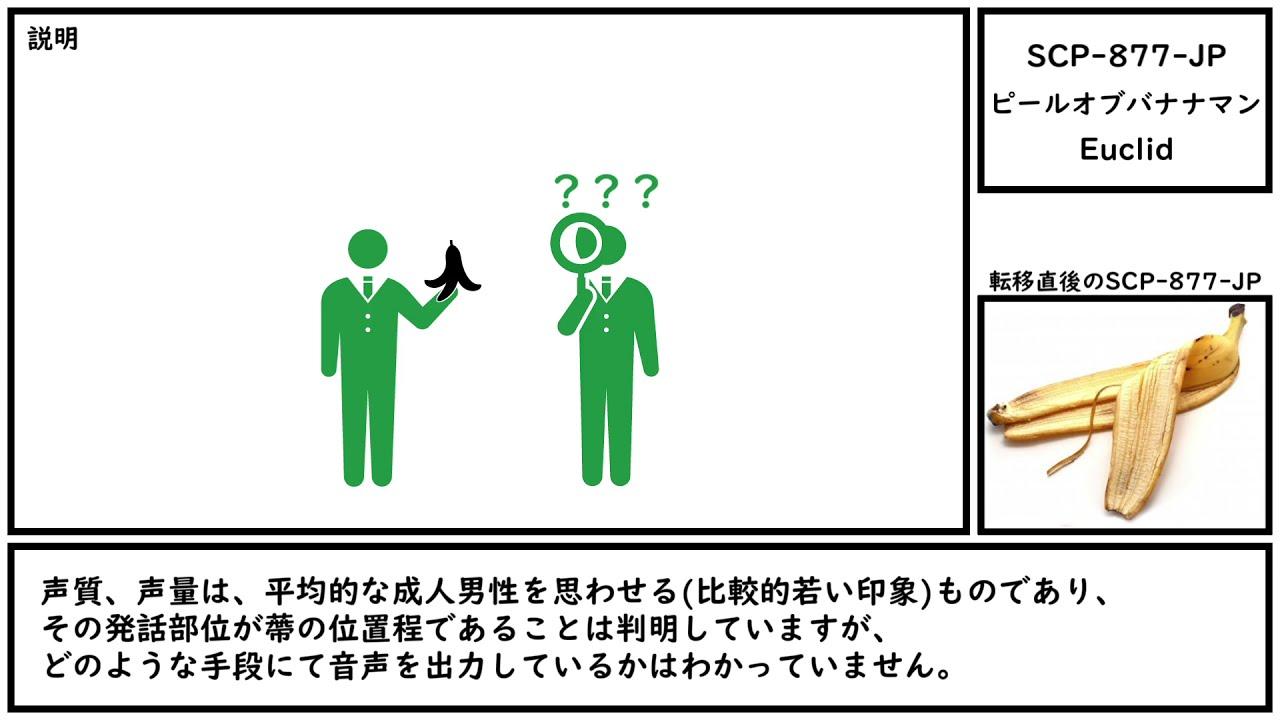 【ゆっくり紹介】SCP-877-JP【ピールオブバナナマン】