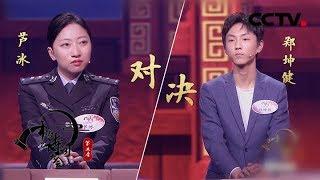 《中国诗词大会》第五季 第五场 20200203| CCTV