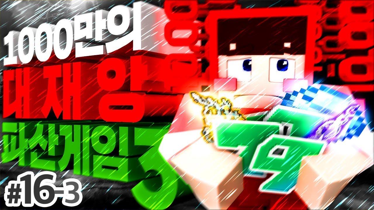 마이너스 도박도 모자라서 1000만 대재앙이라니! 마인크래프트 대규모 콘텐츠 '파산게임 시즌3' 16일차 3편 (화려한팀 제작) // Minecraft - 양띵(