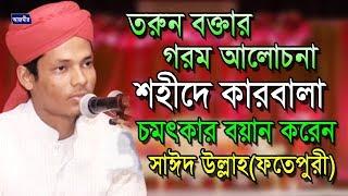 Bangla Waz Moulana Sayed Ullah-Shahide Karbala
