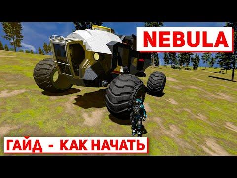 Space Engineers: Как начать играть на сервере NEBULA. СТАРТ НА НЕБУЛЕ. Гайд