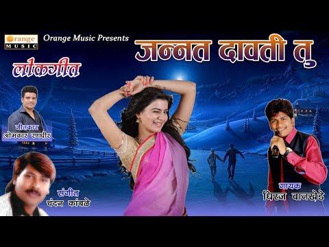 Jannat Davate Tu | Marathi Lokgeet | Dhiraj Wankhede | Chandan Kamble