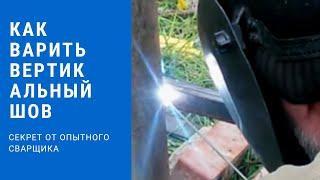 Как варить вертикальный шов электросваркой.(Как варить забор. Приваривание перемычки к трубам. Если начинающим заниматься сваркой захотелось сварить..., 2015-05-29T16:28:07.000Z)