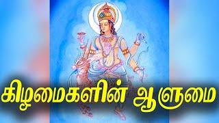 கிழமைகளின் ஆளுமை | Lucky Days | The personality of the weeks | Britain Tamil Bhakthi