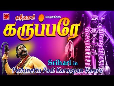 கருப்பரே | Srihari | Kaval Deivam Karuppanasami | Pathinettu Padi #3