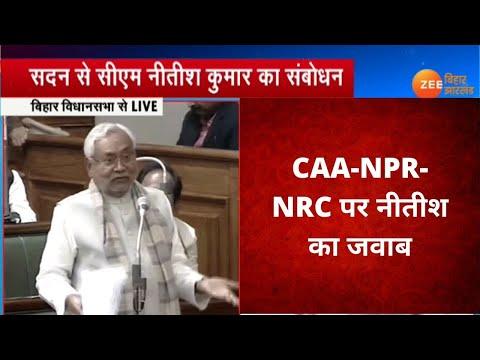 Bihar: NPR और
