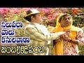 Download Jambalakidi Pamba Movie | Niluvara Vaalu kanula Vada Song | Naresh,Aamani MP3 song and Music Video