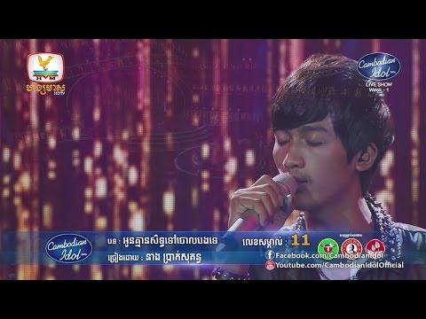 Cambodian Idol Season 2   Live Show Week 1   នាង ប្រាក់សុគន្ធ   អូនគ្មានសិទ្ធទៅចោលបងទេ