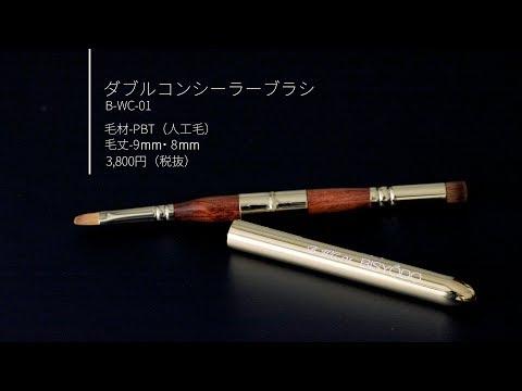 化粧筆#01 ダブルコンシーラーブラシの使い方