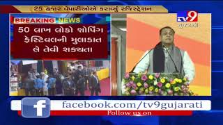 Vibrant Gujarat Summit will locate Gujarat's economy at the world map: CM Vijay Rupani- Tv9
