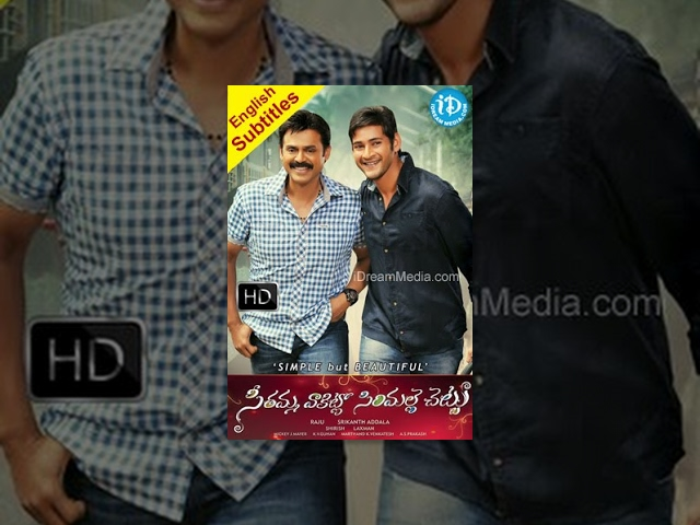 Seethamma Vakitlo Sirimalle Chettu (SVSC) (2013) - Full Length Telugu Film - Venkatesh - Mahesh Babu Travel Video