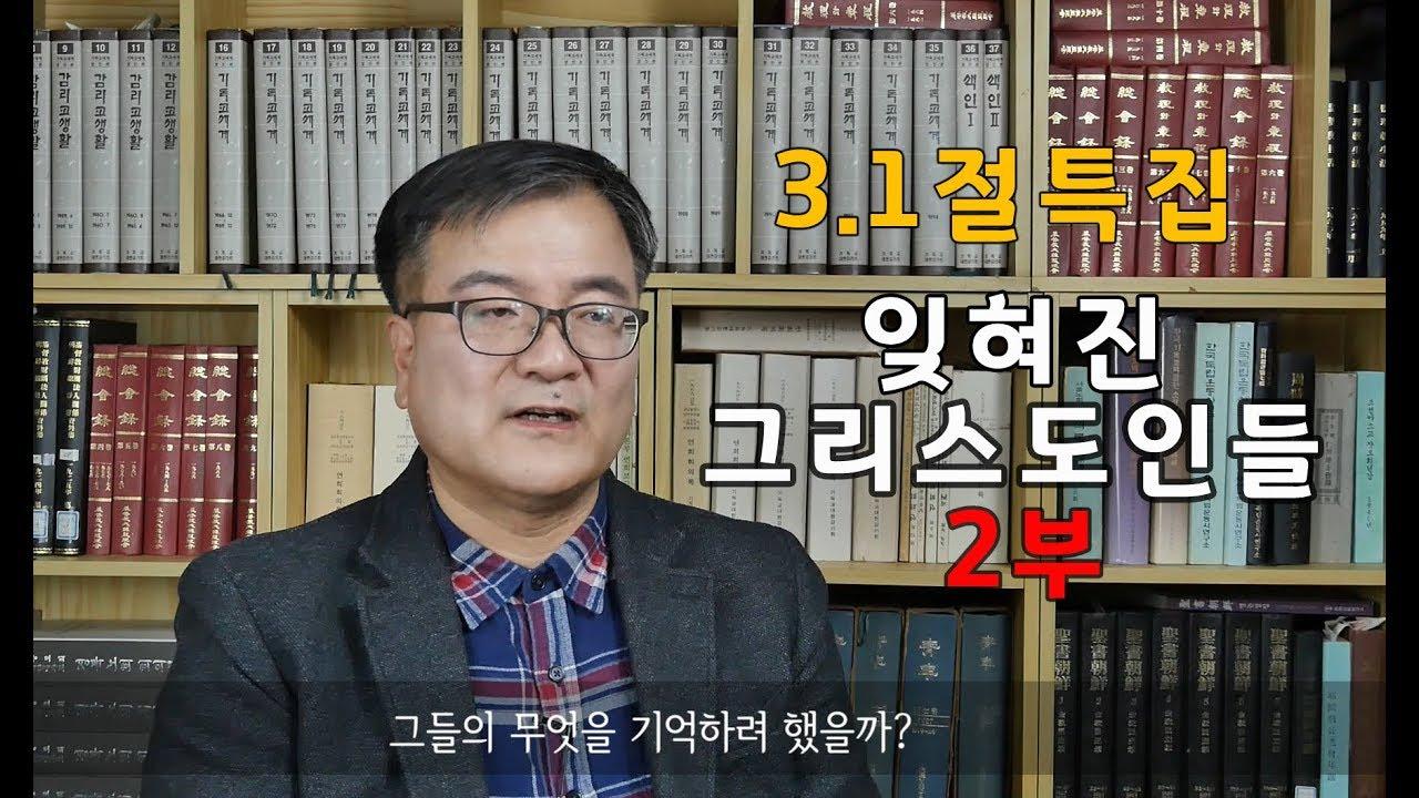 [신신마당] 3.1절 특집: 잊혀진 그리스도인들 2부 by 최태육 목사