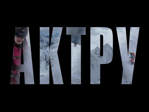 Актру - экстремальное восхождение на вершину/Альплагерь, ледник Актру, Голубое озеро/Горный Алтай.