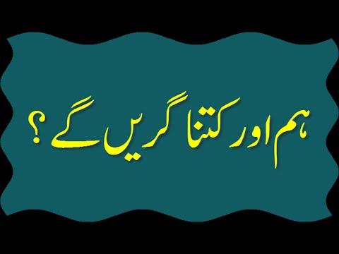 Islamic Speech - Ham Aur Kitna Giren Gay - Haji Imran Attari