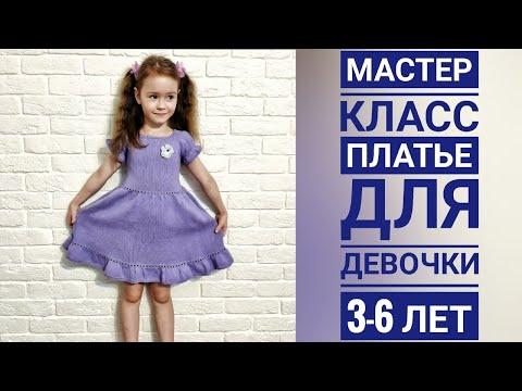 Платье на девочку 5 лет спицами