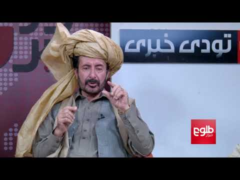 TAWDE KHABARE: Military And Civilian Casualties Discussed