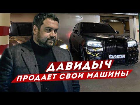 ДАВИДЫЧ - ПРОДАЮ СВОИ МАШИНЫ И ПОКУПАЮ НОВУЮ / НАШЕЛ ЗАМЕНУ BMW