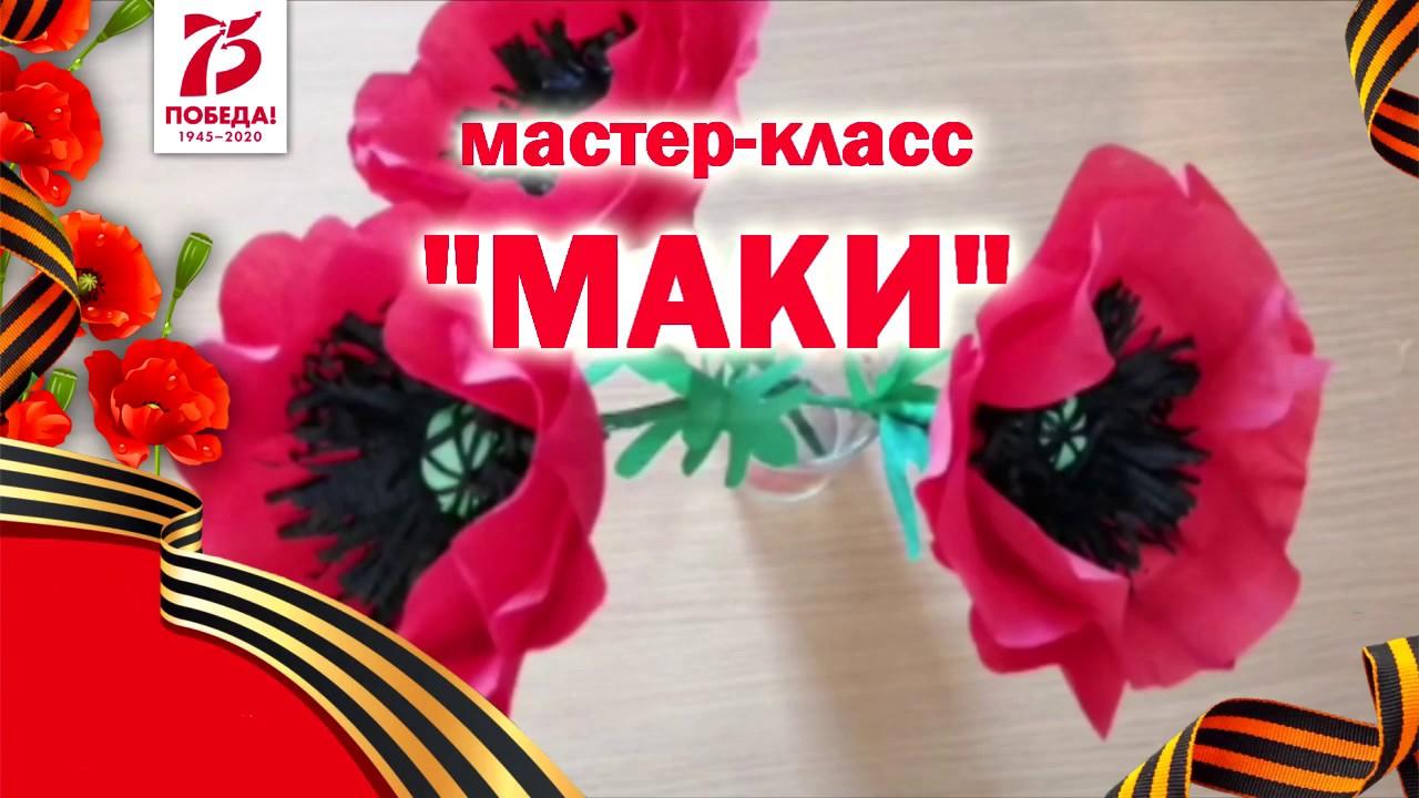 """Цветы из креповой бумаги """"Маки"""" - YouTube"""