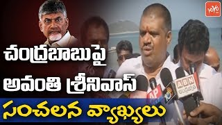 AP Minister Avanthi Srinivas Comments On Chandrababu Naidu | YSRCP VS TDP