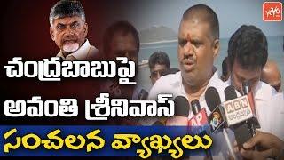 AP Minister Avanthi Srinivas Comments On Chandrababu Naidu | YSRCP VS TDP