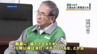 東日本大震災 蓮舫大臣が石原知事に節電協力を要請