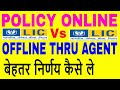 Online Insurance Vs Thru LIC Agent    Online lic Policy    Online pension plan in hindi