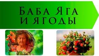 Баба Яга и ягоды   Русская народная сказка