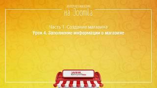 Интернет-магазин на Joomla. ЧАСТЬ 1. СОЗДАНИЕ МАГАЗИНА. Урок 4