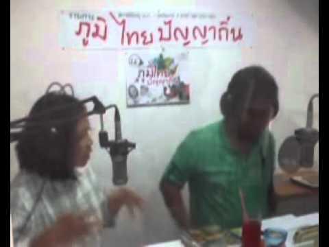 รายการวิทยุ ภูมิไทยปัญญาถิ่น 11-06-55