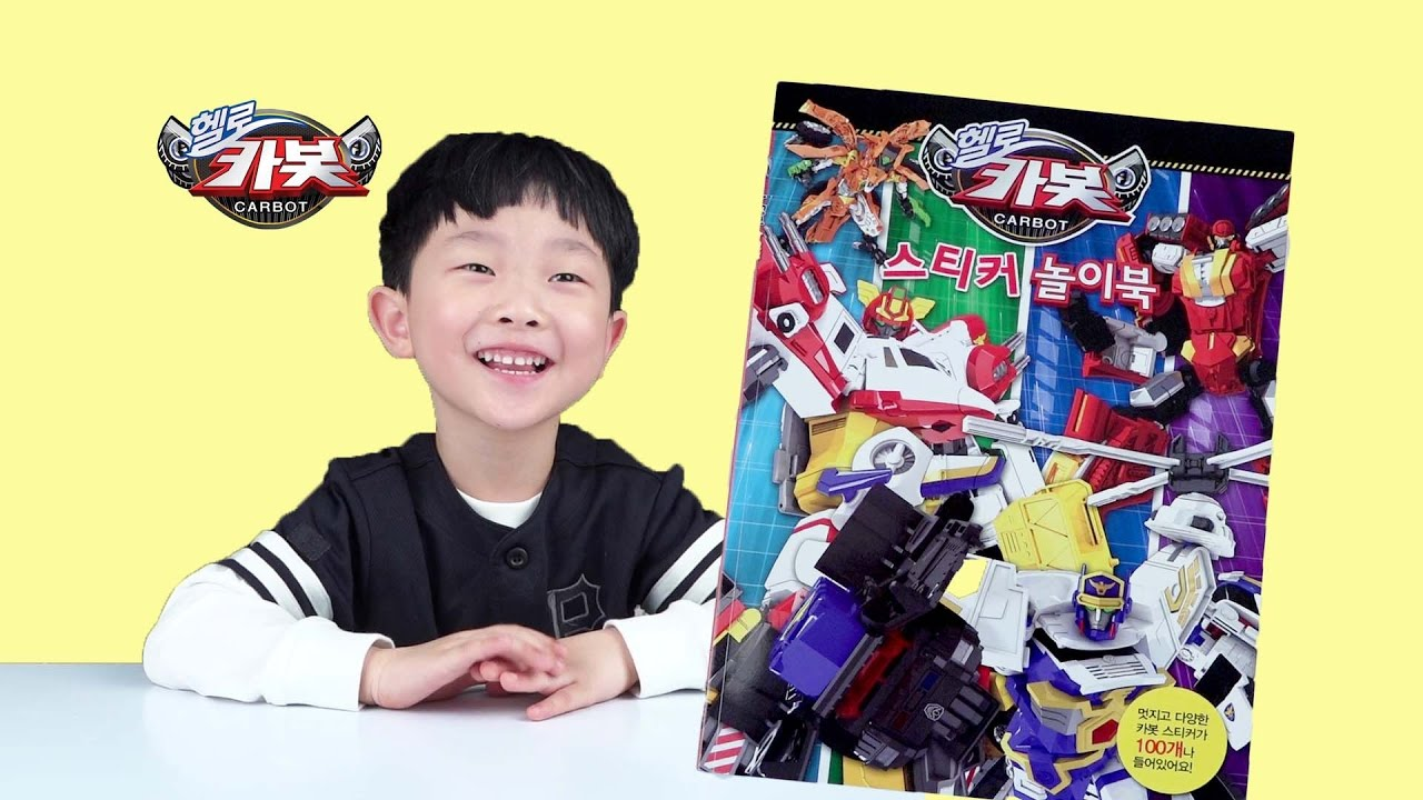 [With Kids]Part1. Hello Carbot Sticker Book Kids Animation Transformer Robot Car Toys Play