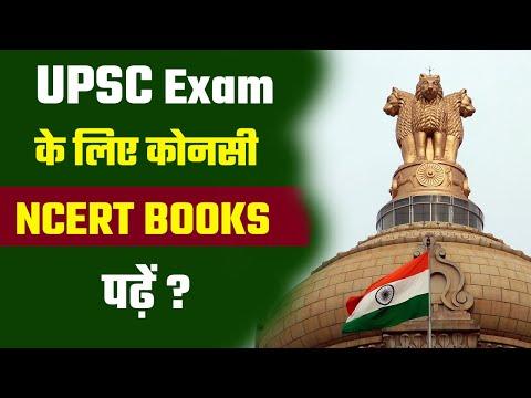 UPSC Exam के लिए कोनसी के NCERT BOOKS पढ़ें ? || NCERT Books For UPSC Exam