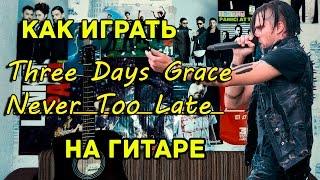 Three Days Grace - Never Too Late (Видео Урок Как Играть На Гитаре) Разбор