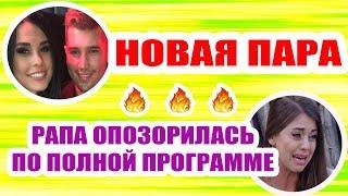ДОМ 2 НОВОСТИ Эфир 19 марта 2019 (19.03.2019)