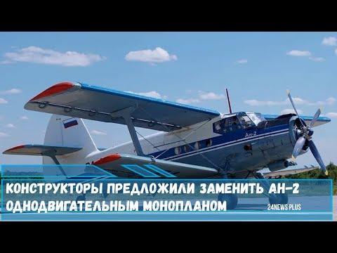 Конструкторы предложили заменить самолет Ан-2 одномоторный монопланом ТВС-2ДТС