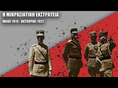 Η Μικρασιατική Εκστρατεία / Ελληνοτουρκικός Πόλεμος [1919-1922]
