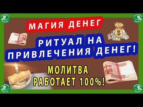 МАГИЯ ДЕНЕГ.  РИТУАЛ НА ПРИВЛЕЧЕНИЯ ДЕНЕГ!  МОЛИТВА РАБОТАЕТ 100%!$🔯♠