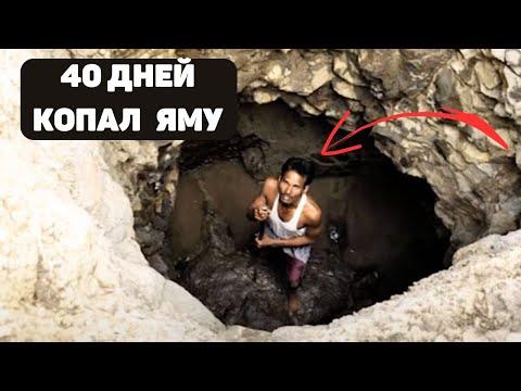 Смотреть 40 дней он копал эту яму! Все думали, что он сошел с ума... онлайн