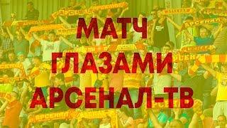 """Матч глазами """"Арсенал-ТВ"""""""