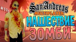 GTA SAMP Adrenaline RP - Зомби-апокалипсис в Сан Андреас! ШОК!