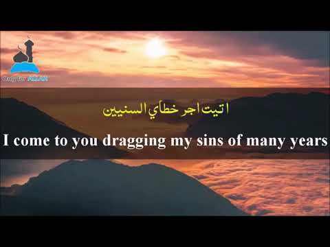 Arabic Nasheed | O Allah, I stood before You (Eng Subs)