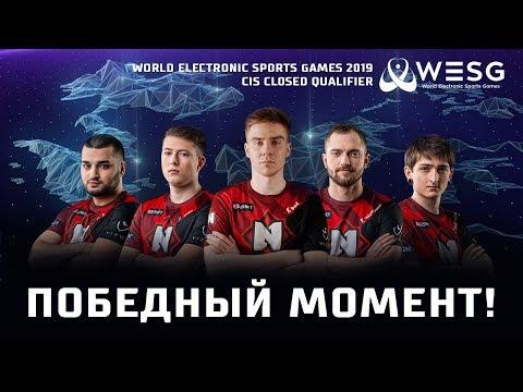 WESG 2019 CIS CQ - Победный момент