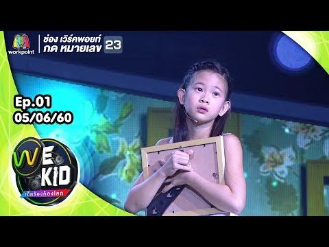 เพลง Ode to my family | น้องคริสต้า | Wekid thailand เด็กร้องก้องโลก